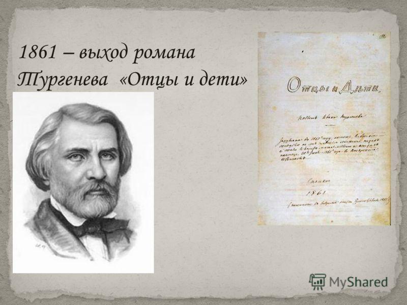 1861 – выход романа Тургенева «Отцы и дети»