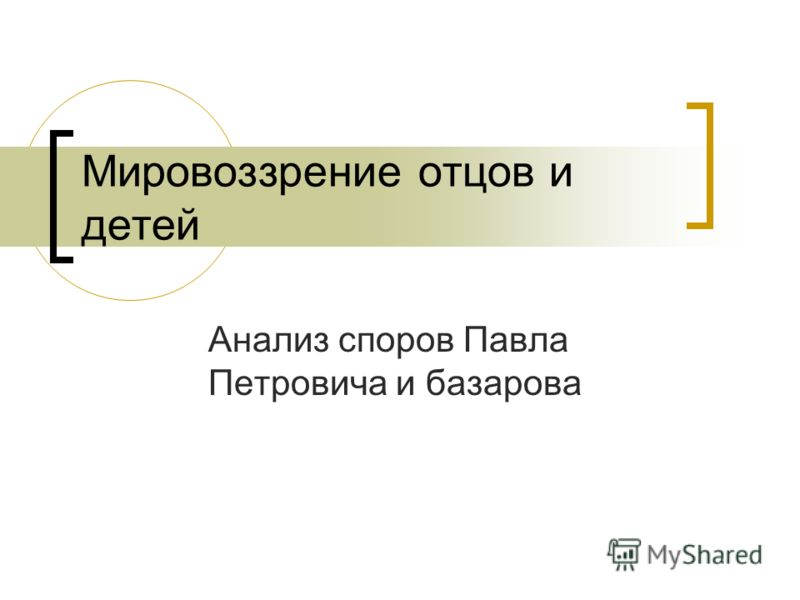 Мировоззрение отцов и детей Анализ споров Павла Петровича и базарова
