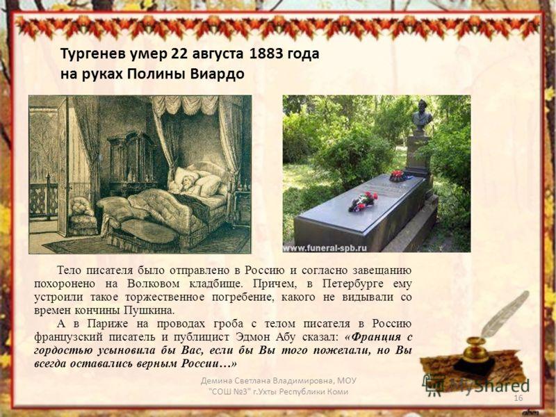 Тургенев умер 22 августа 1883 года на руках Полины Виардо 16 Демина Светлана Владимировна, МОУ