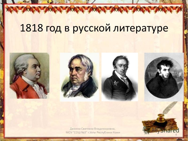 1818 год в русской литературе 4 Демина Светлана Владимировна, МОУ СОШ 3 г.Ухты Республики Коми