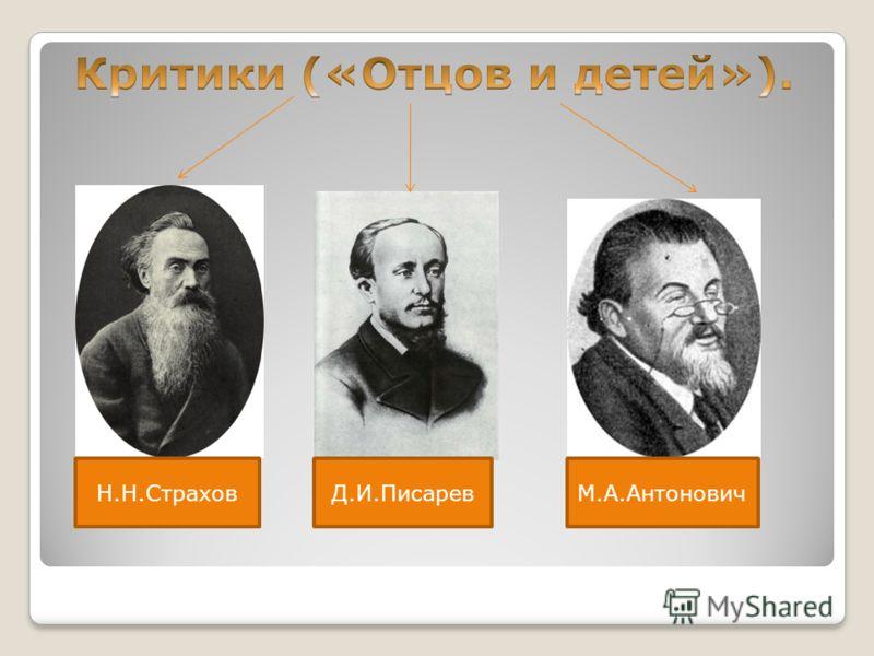 Н.Н.СтраховД.И.ПисаревМ.А.Антонович