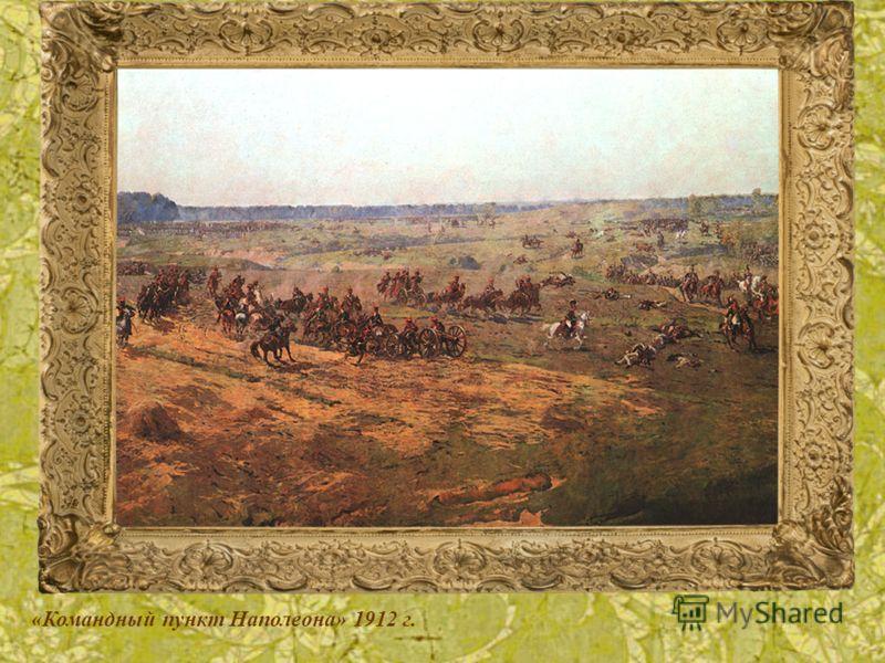 «Командный пункт Наполеона» 1912 г.