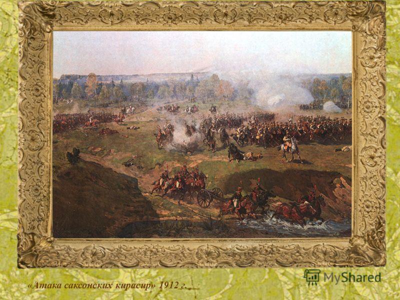«Атака саксонских кирасир» 1912 г.