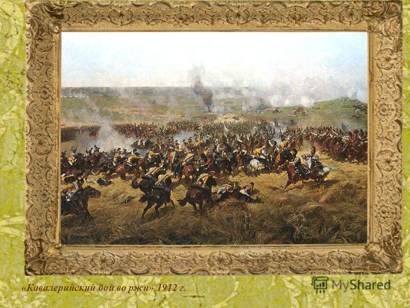 «Кавалерийский бой во ржи» 1912 г.