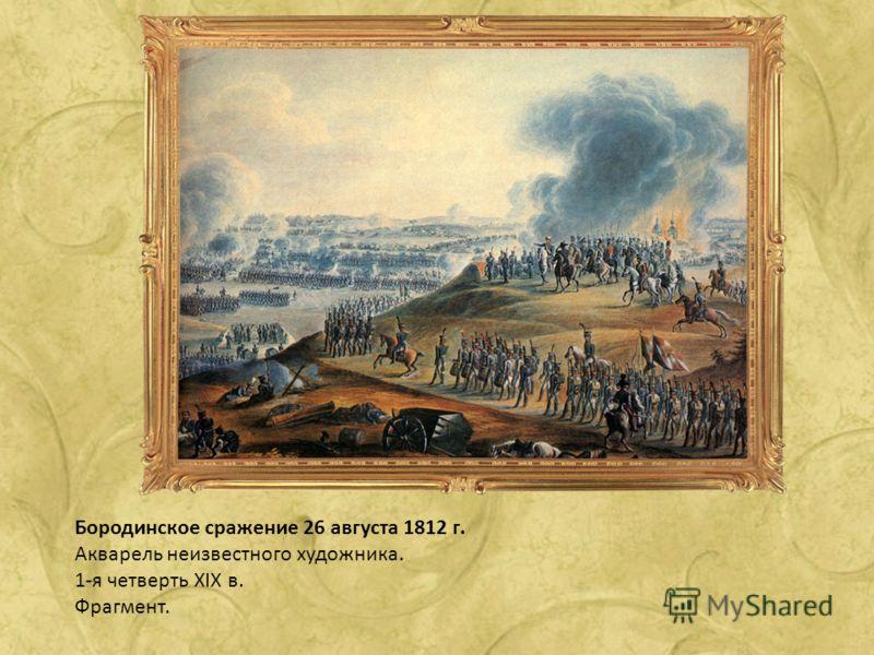Бородинское сражение 26 августа 1812 г. Акварель неизвестного художника. 1-я четверть XIX в. Фрагмент.