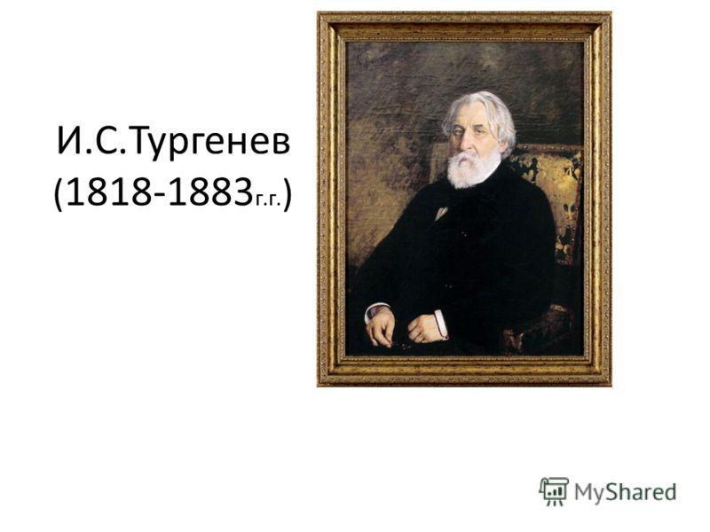 И.С.Тургенев ( 1818-1883 г.г. )