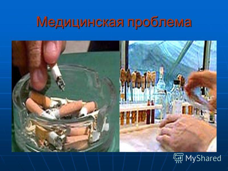 Медицинская проблема