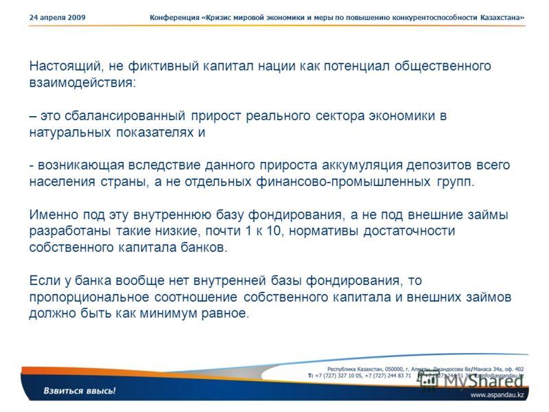 Конференция «Кризис мировой экономики и меры по повышению конкурентоспособности Казахстана»24 апреля 2009 Настоящий, не фиктивный капитал нации как потенциал общественного взаимодействия: – это сбалансированный прирост реального сектора экономики в н
