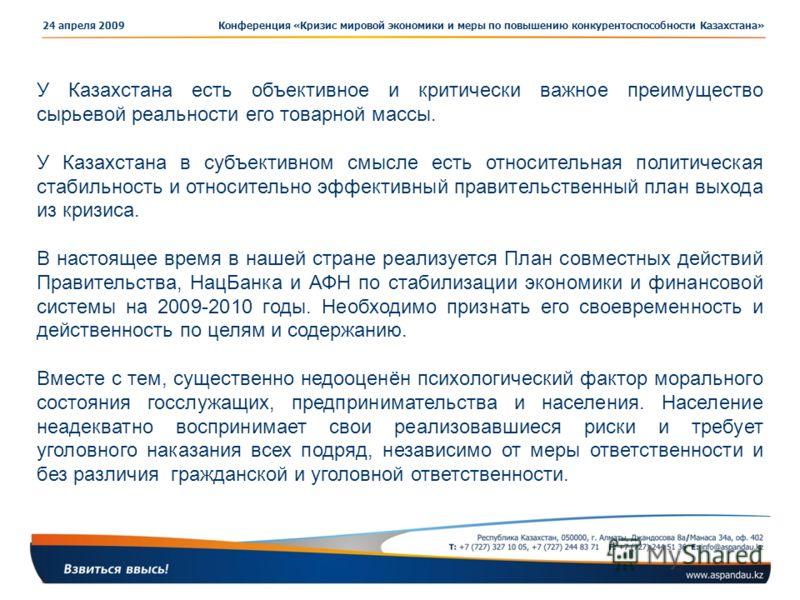 Конференция «Кризис мировой экономики и меры по повышению конкурентоспособности Казахстана»24 апреля 2009 У Казахстана есть объективное и критически важное преимущество сырьевой реальности его товарной массы. У Казахстана в субъективном смысле есть о