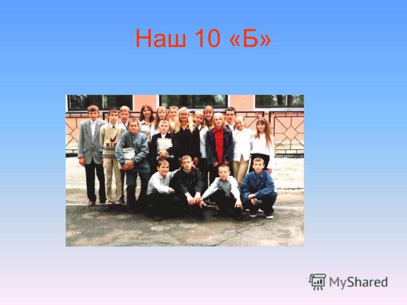 Наш 10 «Б»