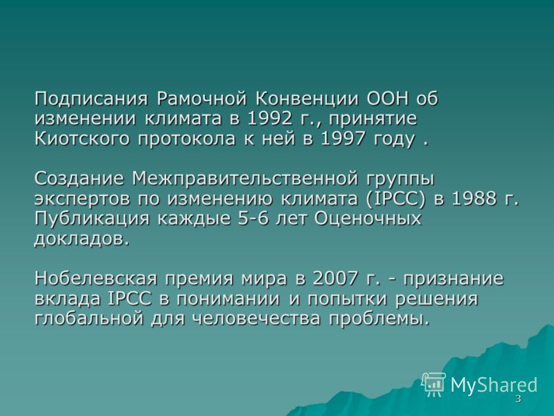 3 Подписания Рамочной Конвенции ООН об изменении климата в 1992 г., принятие Киотского протокола к ней в 1997 году. Создание Межправительственной группы экспертов по изменению климата (IPCC) в 1988 г. Публикация каждые 5-6 лет Оценочных докладов. Ноб