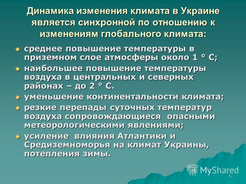 5 Динамика изменения климата в Украине является синхронной по отношению к изменениям глобального климата: среднее повышение температуры в приземном слое атмосферы около 1 ° С; среднее повышение температуры в приземном слое атмосферы около 1 ° С; наиб