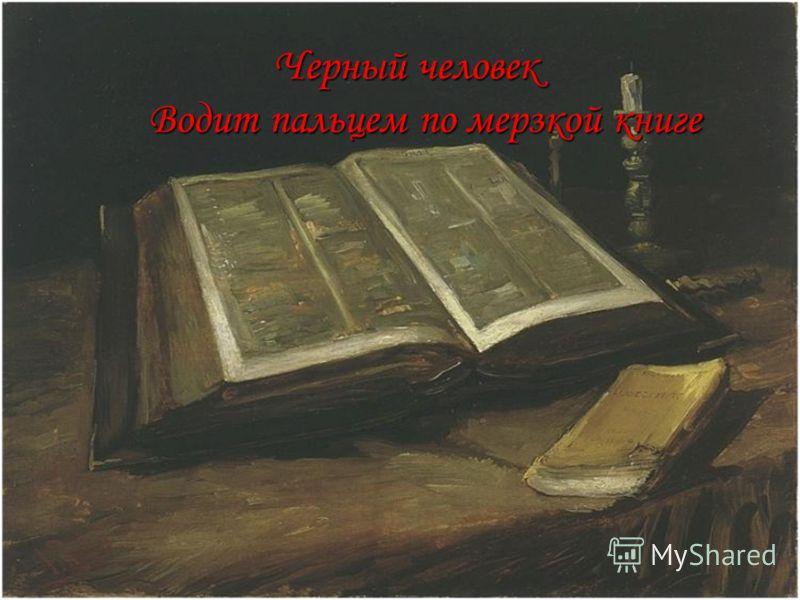 Черный человек Водит пальцем по мерзкой книге Черный человек Водит пальцем по мерзкой книге