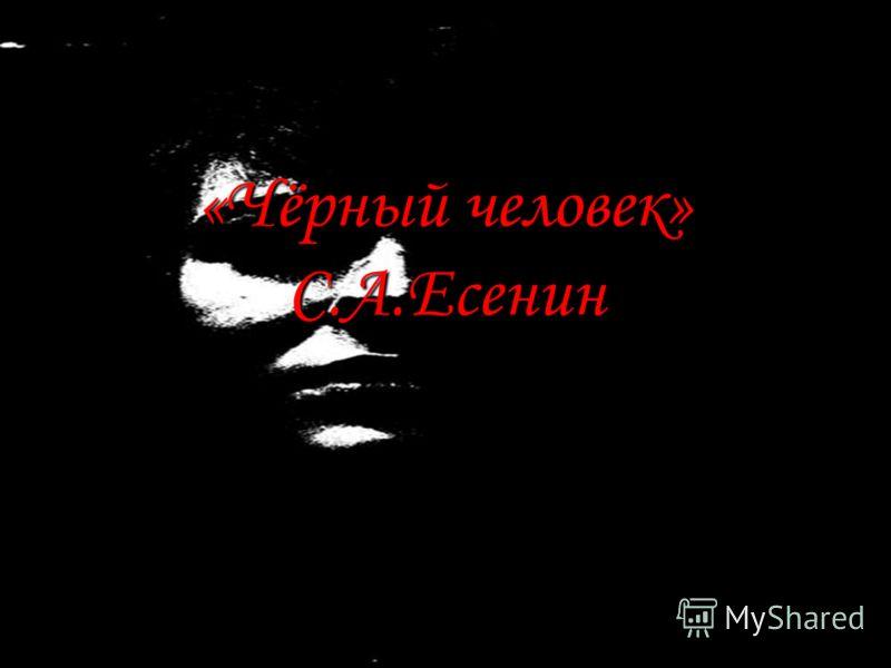 «Чёрный человек» С.А.Есенин