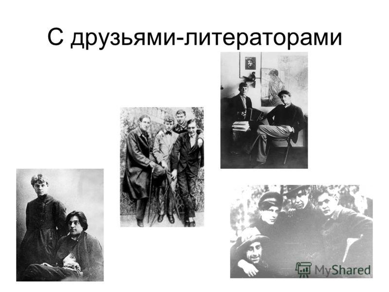 С друзьями-литераторами
