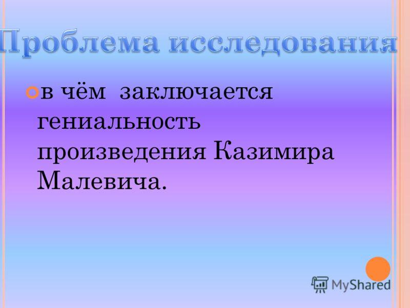 в чём заключается гениальность произведения Казимира Малевича.