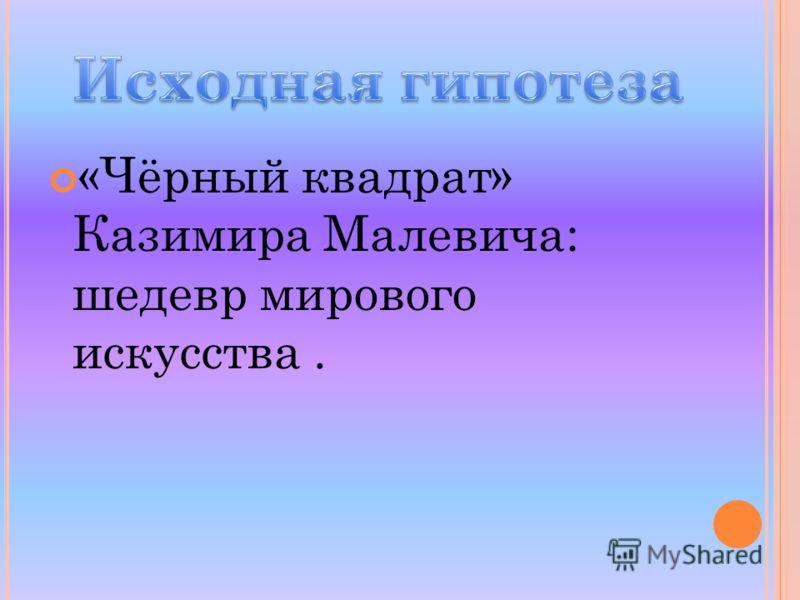 «Чёрный квадрат» Казимира Малевича: шедевр мирового искусства.