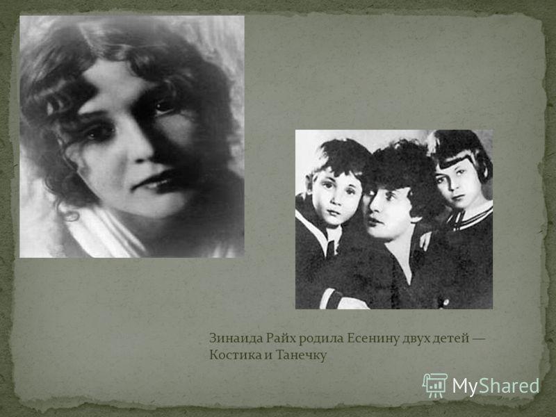 Зинаида Райх родила Есенину двух детей Костика и Танечку