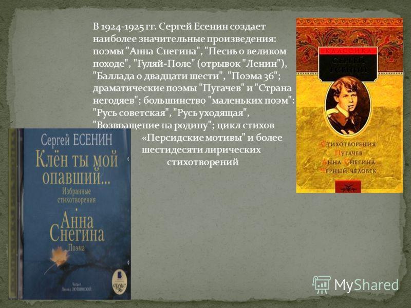 В 1924-1925 гг. Сергей Есенин создает наиболее значительные произведения: поэмы