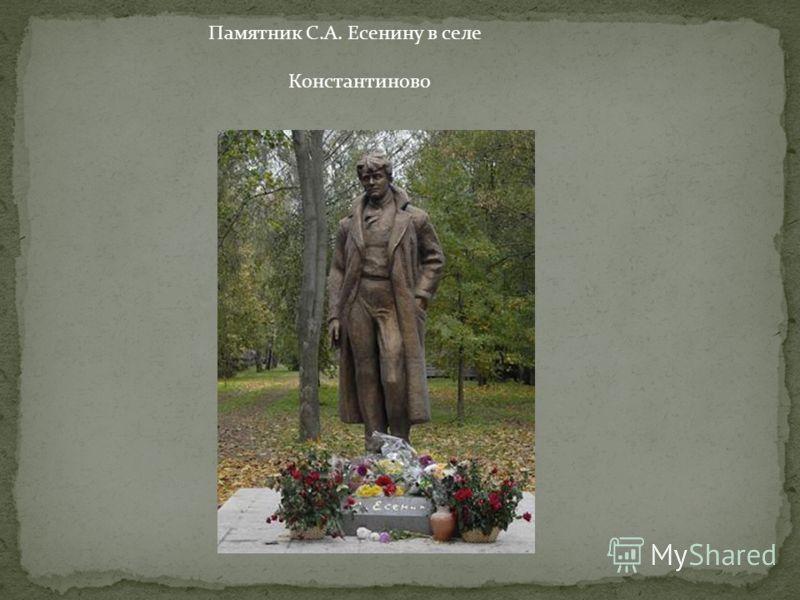 Памятник С.А. Есенину в селе Константиново