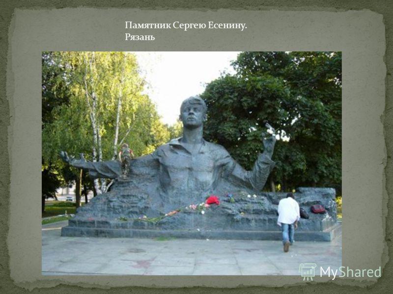 Памятник Сергею Есенину. Рязань