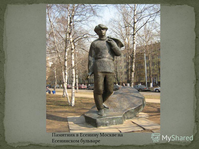 Памятник в Есенину Москве на Есенинском бульваре