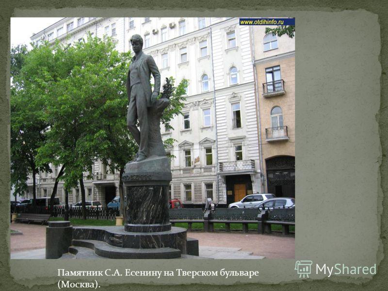 Памятник С.А. Есенину на Тверском бульваре (Москва).