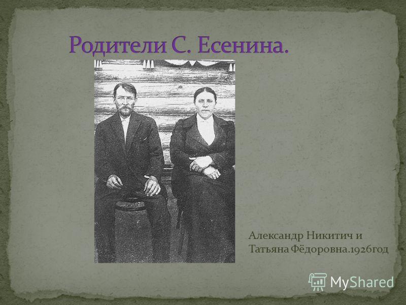 Александр Никитич и Татьяна Фёдоровна.1926год