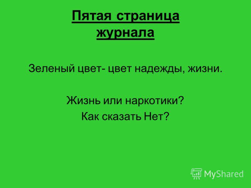 Пятая страница журнала Зеленый цвет- цвет надежды, жизни. Жизнь или наркотики? Как сказать Нет?