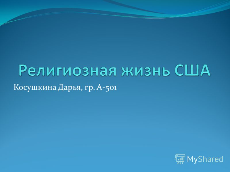 Косушкина Дарья, гр. А-501