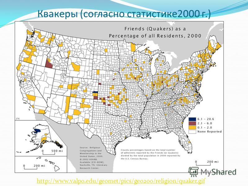Квакеры (согласно статистике2000 г.) http://www.valpo.edu/geomet/pics/geo200/religion/quaker.gif