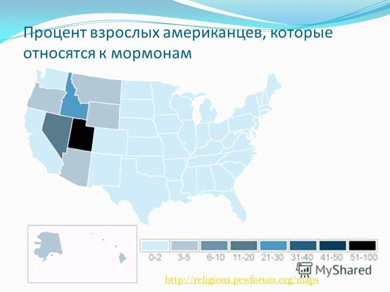 Процент взрослых американцев, которые относятся к мормонам http://religions.pewforum.org/maps