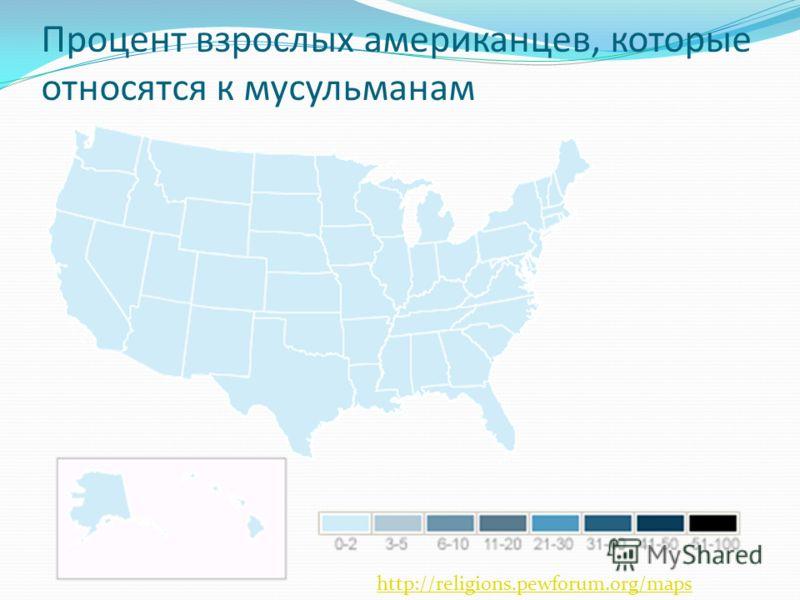 Процент взрослых американцев, которые относятся к мусульманам http://religions.pewforum.org/maps