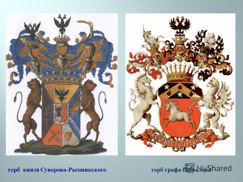 герб князя Суворова-Рымникскогогерб графа Шувалова