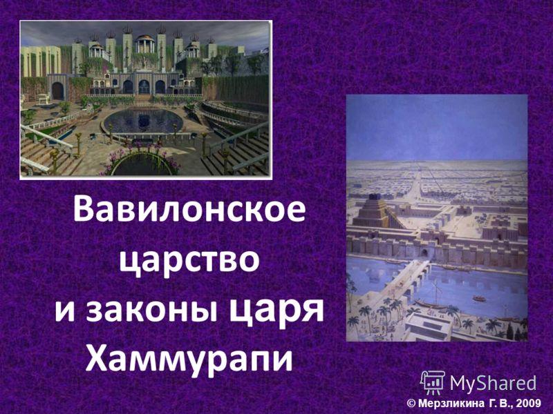 Вавилонское царство и законы царя Хаммурапи © Мерзликина Г. В., 2009