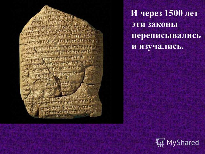 И через 1500 лет эти законы переписывались и изучались.