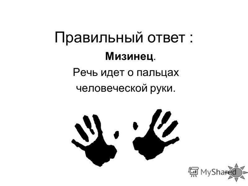 Мизинец. Речь идет о пальцах человеческой руки. Правильный ответ :