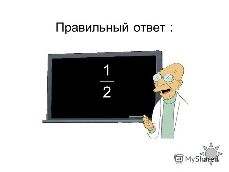 Правильный ответ : 1 2