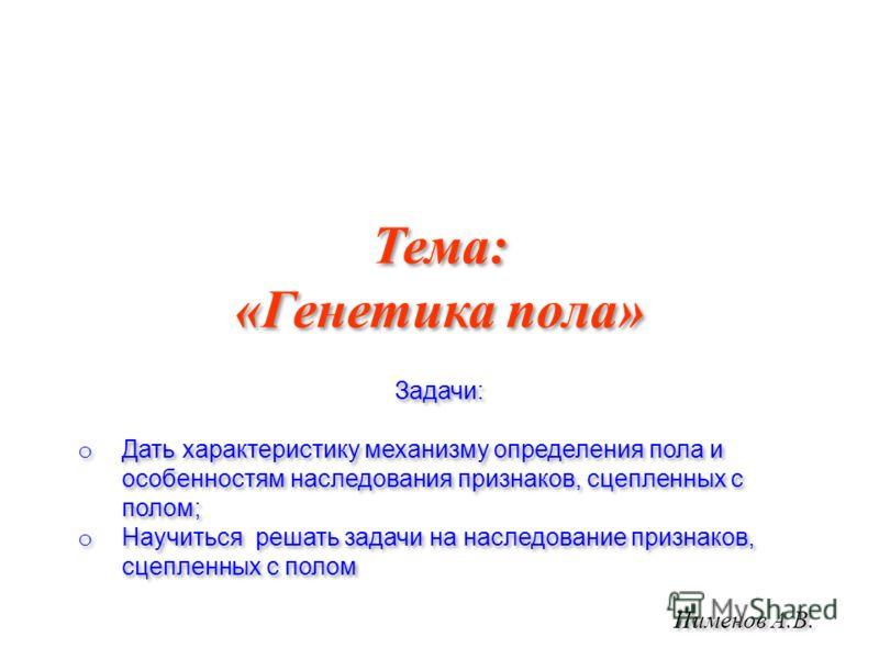 Тема: «Генетика пола» Пименов