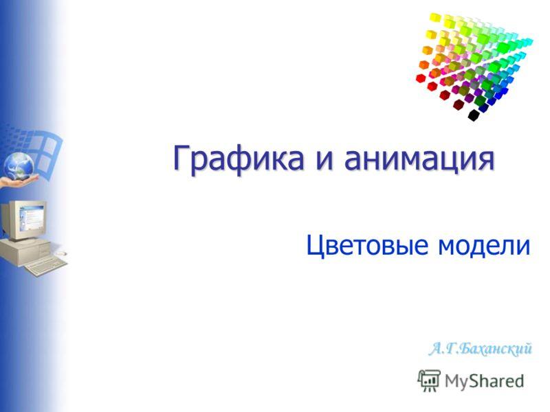 Графика и анимация Цветовые модели А.Г.Баханский