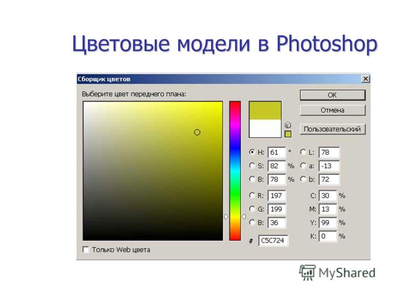 Цветовые модели в Photoshop