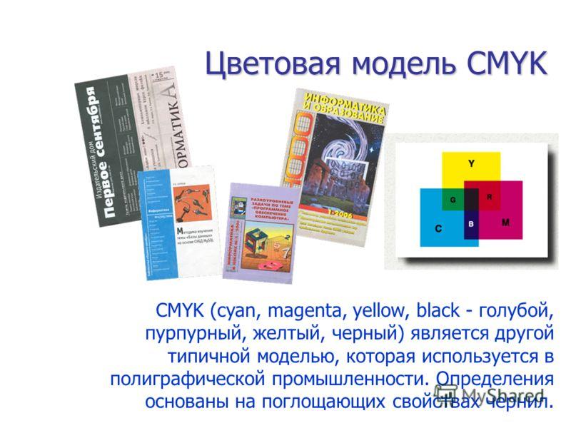 Цветовая модель CMYK CMYK (cyan, magenta, yellow, black - голубой, пурпурный, желтый, черный) является другой типичной моделью, которая используется в полиграфической промышленности. Определения основаны на поглощающих свойствах чернил.
