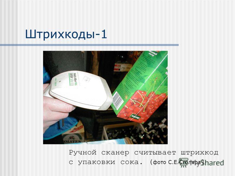 Штрихкоды-1 Ручной сканер считывает штрихкод с упаковки сока. ( фото С.Е.Столяра )