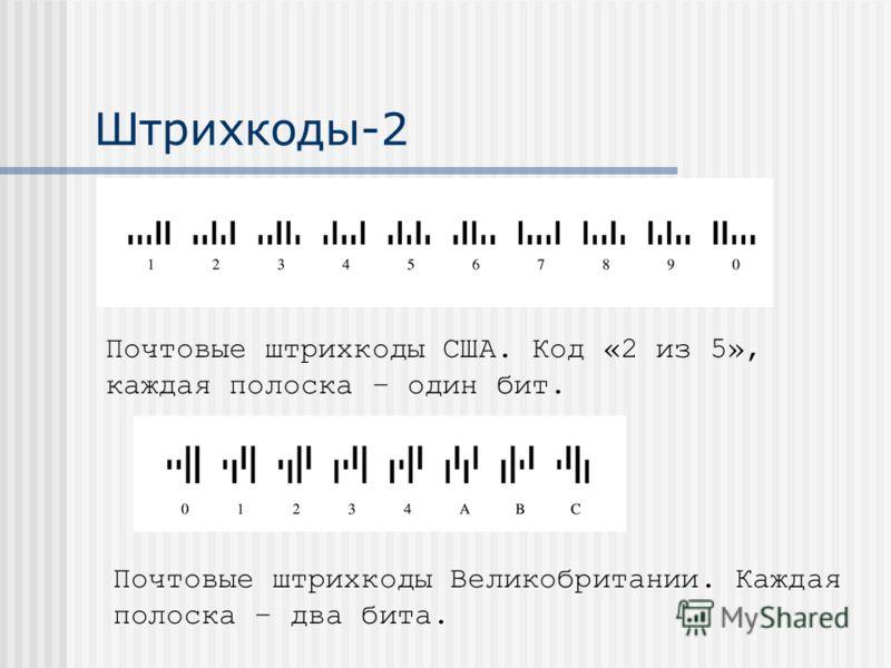 Штрихкоды-2 Почтовые штрихкоды США. Код «2 из 5», каждая полоска – один бит. Почтовые штрихкоды Великобритании. Каждая полоска – два бита.