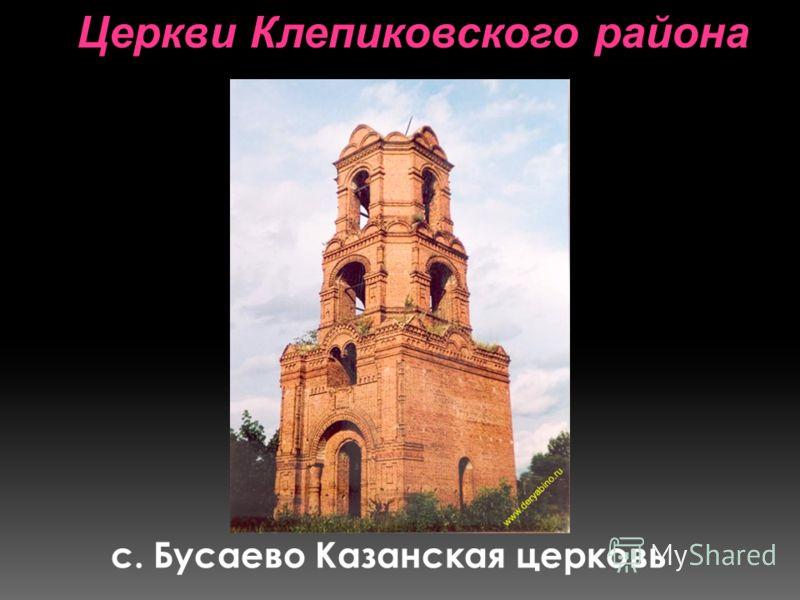 Церкви Клепиковского района