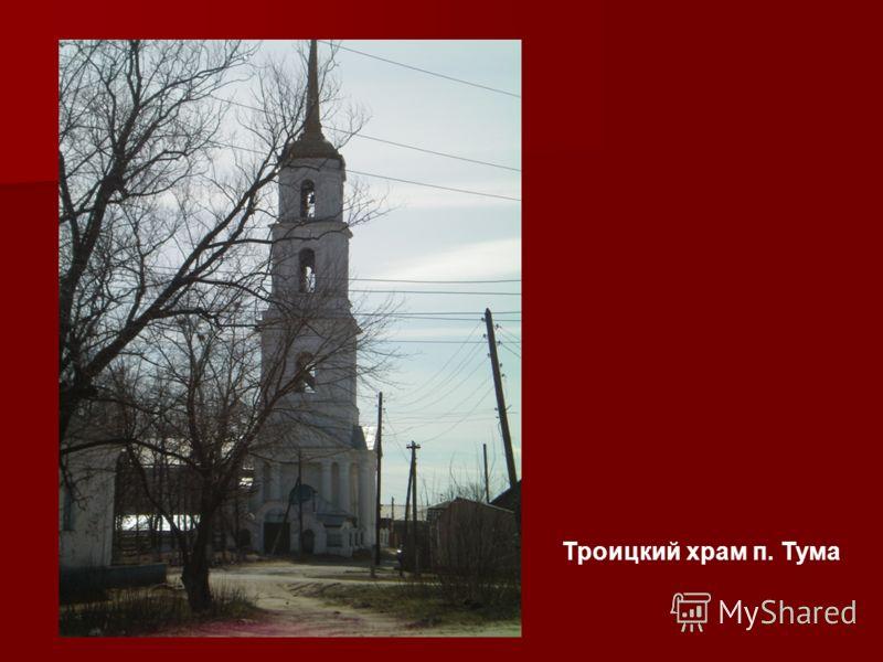 Троицкий храм п. Тума.