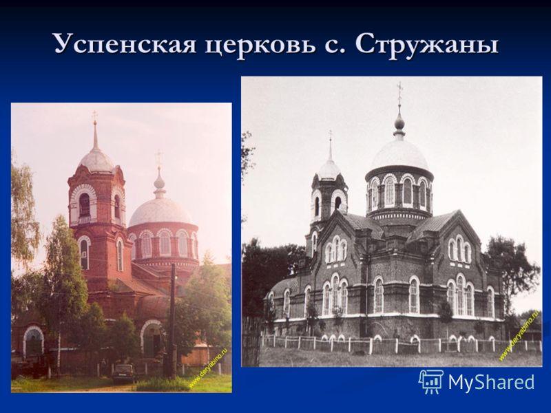 Успенская церковь с. Стружаны