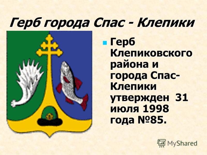 Герб города Спас - Клепики Герб Клепиковского района и города Спас- Клепики утвержден 31 июля 1998 года 85. Герб Клепиковского района и города Спас- Клепики утвержден 31 июля 1998 года 85.