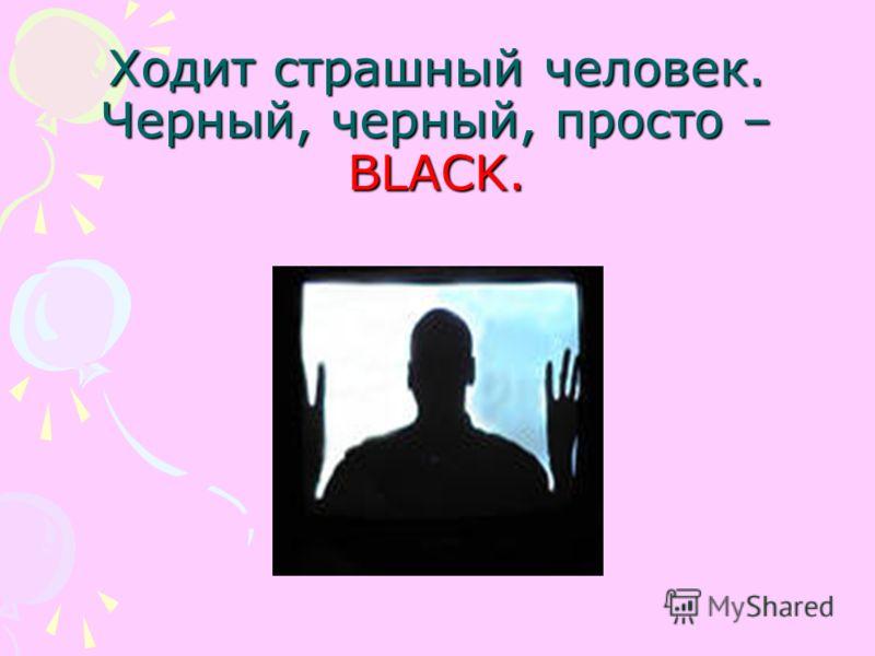 Ходит страшный человек. Черный, черный, просто – BLACK.