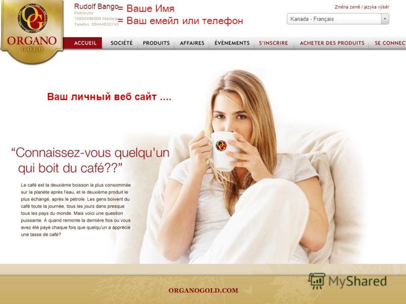 = Ваше Имя = Ваш емейл или телефон Ваш личный веб сайт....